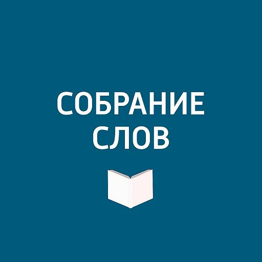 Большое интервью Бориса Литвинцева