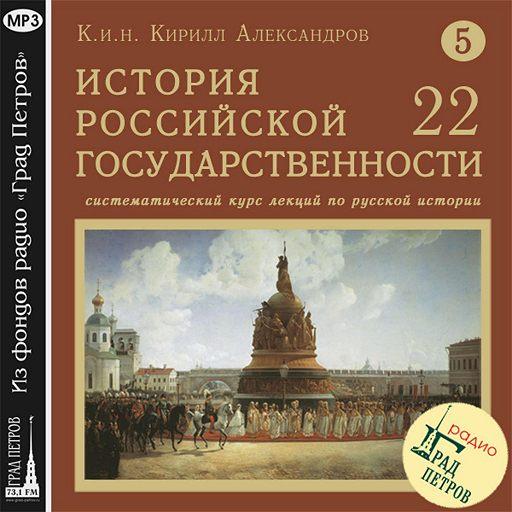 Лекция 102. Присоединение Украины к России