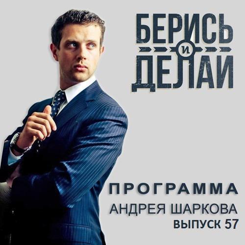Евгений Ахмадулин в гостях у «Берись и делай»