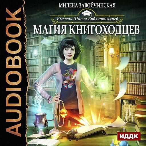"""Купить аудиокнигу """"Высшая Школа Библиотекарей. Магия книгоходцев"""""""