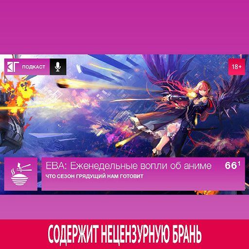Выпуск 66.1
