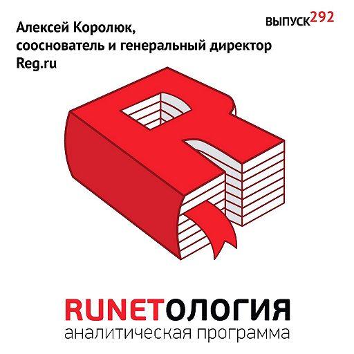 Алексей Королюк, сооснователь и генеральный директор Reg.ru