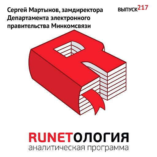 Сергей Мартынов, замдиректора Департамента электронного правительства Минкомсвязи