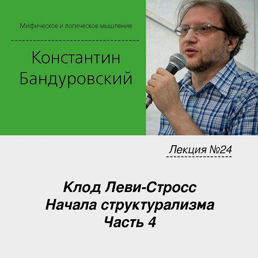 Лекция №24 «Клод Леви-Стросс. Начала структурализма. Часть 4»
