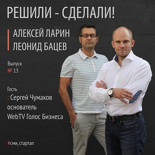 Сергей Чумаков имедиа-проект WebTV «Голос Бизнеса»