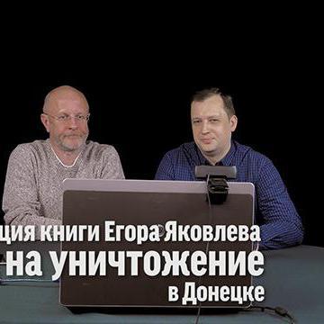 """Презентация книги """"Война на уничтожение"""" в Донецке"""