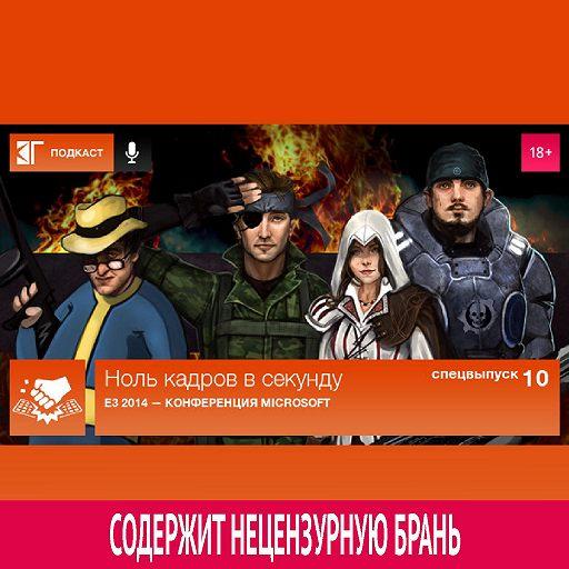 Спецвыпуск 10: E3 2014 — Конференция Microsoft