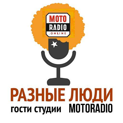 """Купить аудиокнигу """"Актер Леонид Мозговой на радио Фонтанка ФМ"""""""