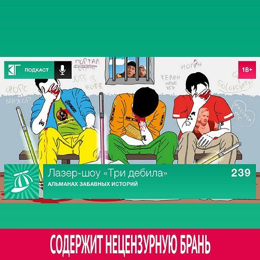 Выпуск 239: Альманах забавных историй