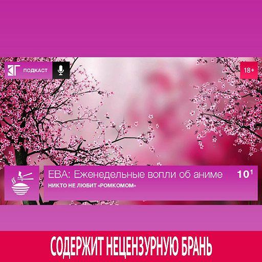 Выпуск 10.1