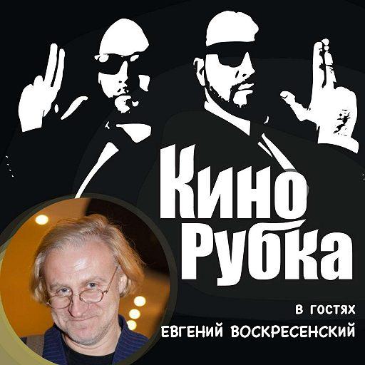 Актер театра и кино Евгений Воскресенский