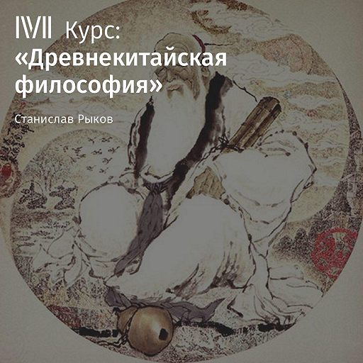 "Купить аудиокнигу ""Лекция «Ян Чжу и янизм»"""
