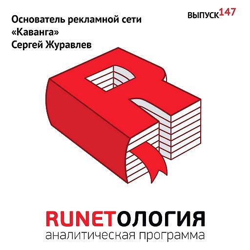 Основатель рекламной сети «Каванга» Сергей Журавлев