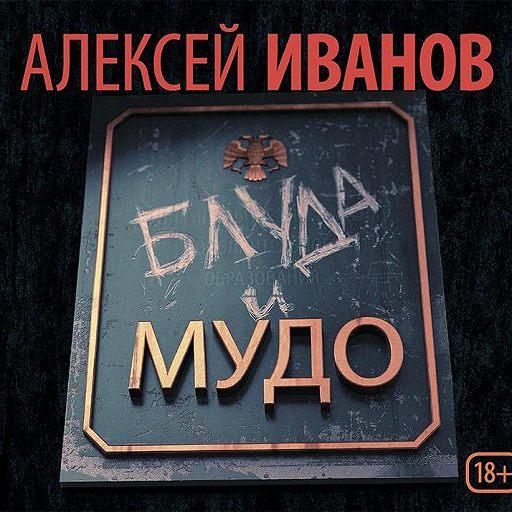 "Купить аудиокнигу ""Блуда и МУДО"""