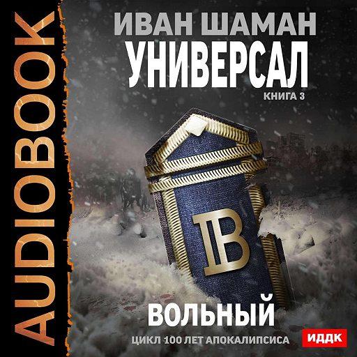 Универсал. Книга 3. Вольный