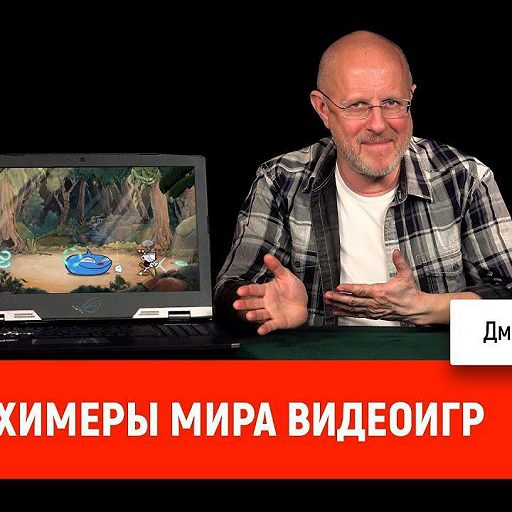 Химеры мира видеоигр