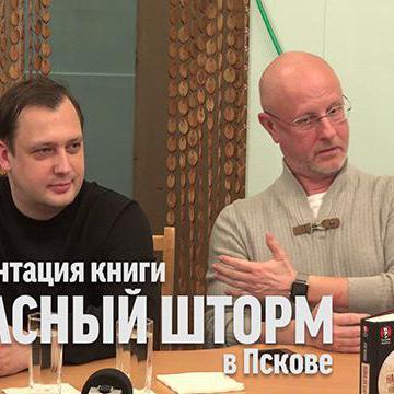 """Презентация книги """"Красный шторм"""" в Пскове"""