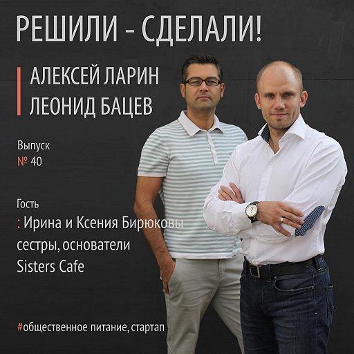Ирина иКсения Бирюковы– сестры, основатели иуправляющие Sisters Cafe