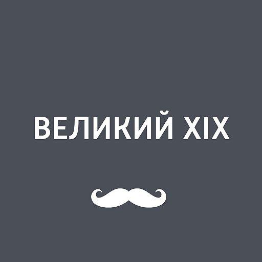 Великий XIX. Василий Верещагин - художник, писавший войну