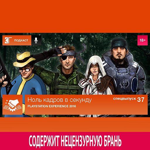 Спецвыпуск 37: PlayStation Experience 2016