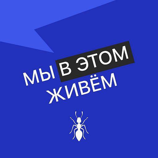 Выпуск № 19 сезон 2  Травяной