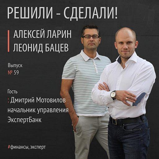 Дмитрий Мотовилов начальник управления маркетинга ирекламы ЭкспертБанка