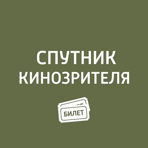 «Излом времени»; «Пассажир»; «Ну, здравствуй, Оксана Соколова!»; «Ева»...