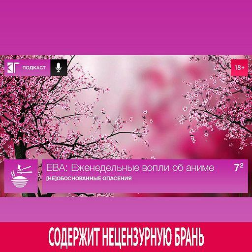 Выпуск 7.2