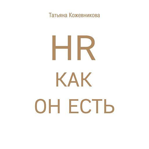 HR как он есть
