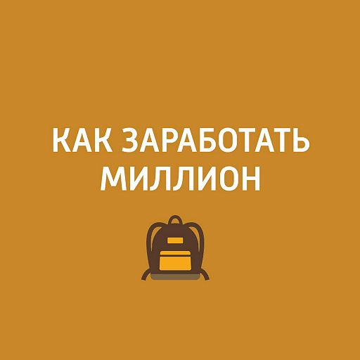 "Купить аудиокнигу ""PLOV.com"""