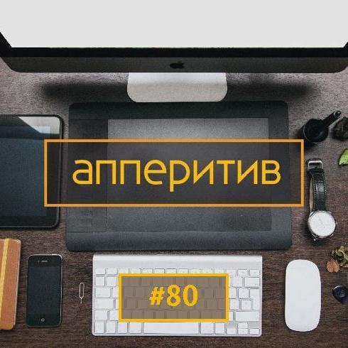 Мобильная разработка с AppTractor #80