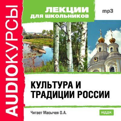 """Купить аудиокнигу """"Культура и традиции России"""""""