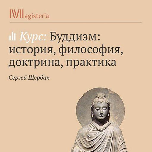 """Купить аудиокнигу """"Буддизм ваджраяны"""""""