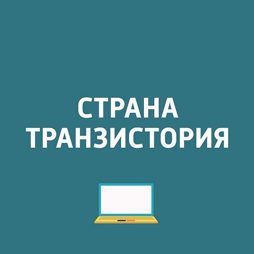 """Купить аудиокнигу """"Apple Pay появится в России в конце года. Facebook запустил видеотрансляции. Профиль геймера..."""""""