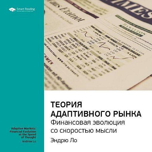 Эндрю Ло: Теория адаптивного рынка: финансовая эволюция со скоростью мысли. Саммари