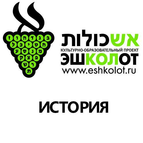 Идиш, иврит и революция
