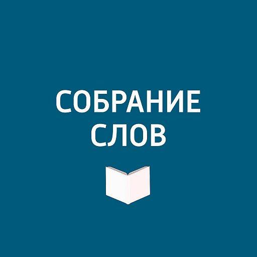 Большое интервью Сергея Маковецкого