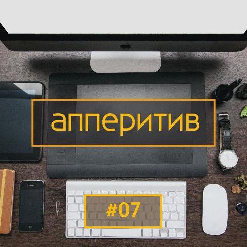 Мобильная разработка с AppTractor #07