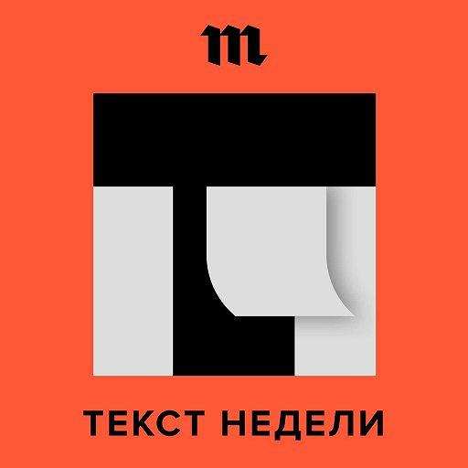 """Купить аудиокнигу """"Наталья Поклонская. От Евпатории до Госдумы"""""""