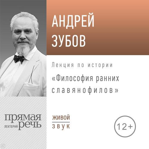 Лекция «Философия ранних славянофилов»