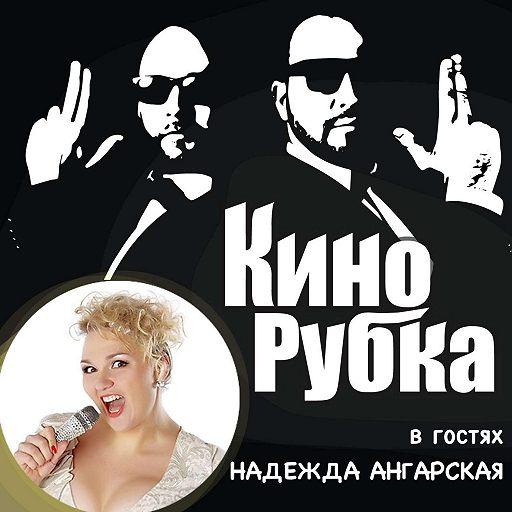 Певица и актриса Надежда Ангарская