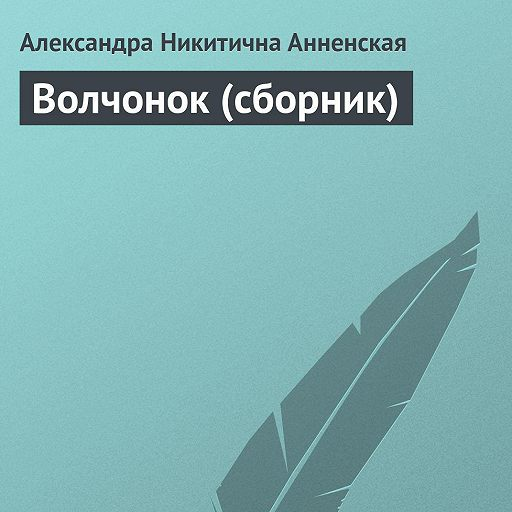 Волчонок (сборник)