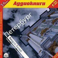 "Купить аудиокнигу ""Петербург"""