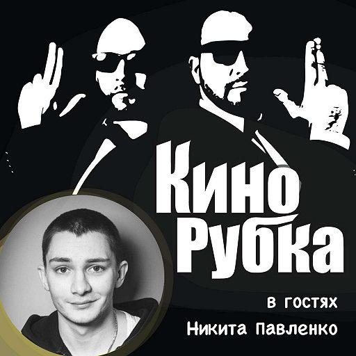 Актер театра и кино Никита Павленко