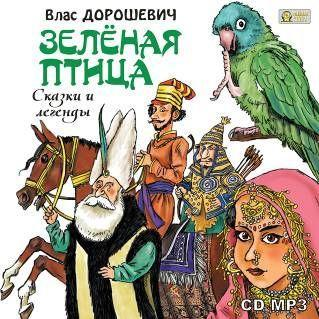 Зелёная птица. Сказки и легенды
