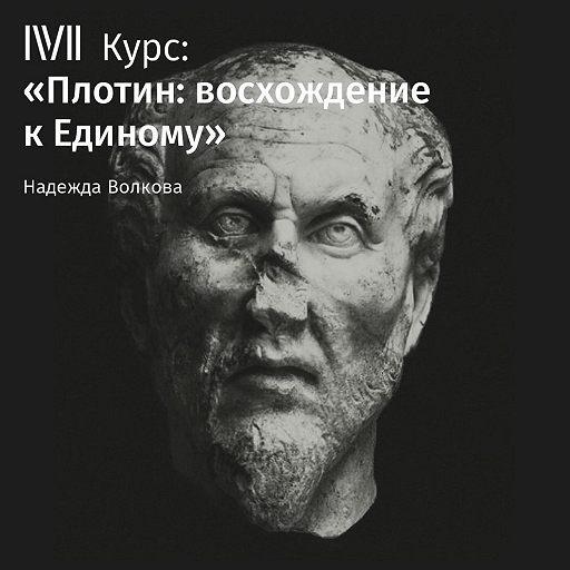 Лекция «Метафизика первоначала»