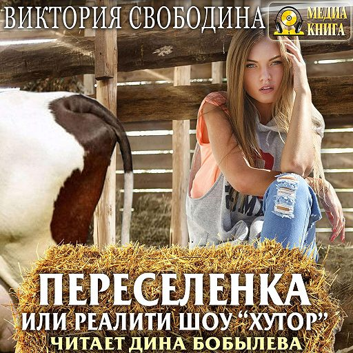 Переселенка, или Реалити-шоу «Хутор»