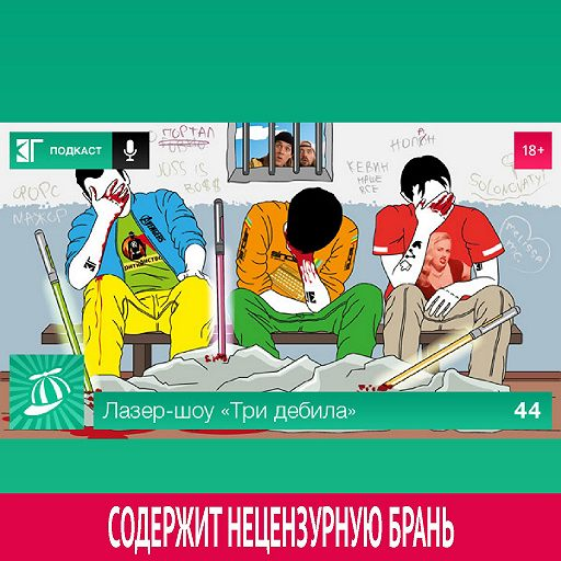 Выпуск 44