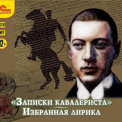 «Записки кавалериста» и избранная лирика (К 130-летнему юбилею поэта)