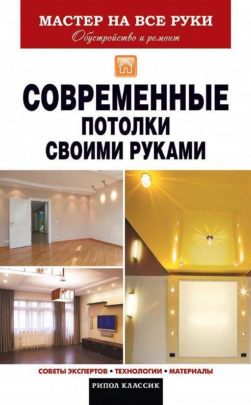 Современные потолки своими руками